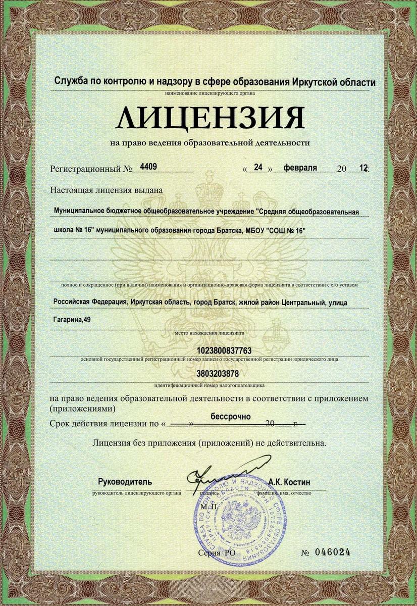"""Лицензия на право ведения образовательной деятельности МБОУ """"СОШ №16"""""""